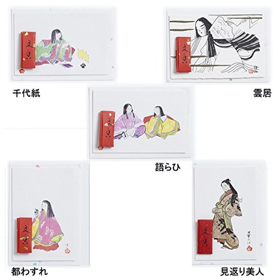水を飲む守る荷物カード(文香入) (雲居)