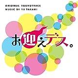 日本テレビ系 土曜ドラマ ドラマ「お迎えデス。」 オリジナル・サウンドトラック