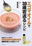 エゴマオイルで30歳若返るレシピ: オメガ3脂...