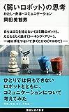 〈弱いロボット〉の思考 わたし・身体・コミュニケーション (講談社現代新書)