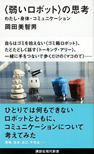 〈弱いロボット〉の思考 わたし・身体・コミュニケーション (講談社現代新書)...