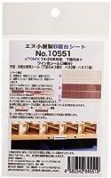 エヌ小屋 Nゲージ 10551 B寝台表現シール TOMIX 14・24系用 (ワイン3両分)