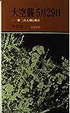 大空襲5月29日―第二次大戦と横浜 (有隣新書 (19))