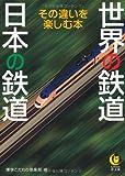 世界の鉄道 日本の鉄道 その違いを楽しむ本 (KAWADE夢文庫)