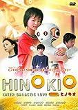 あの頃映画 松竹DVDコレクション HINOKIO ヒノキオ[DVD]