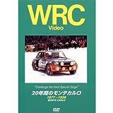 WRC ラリー 20年間のモンテカルロ ボスコビデオ DVD