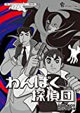 想い出のアニメライブラリー 第62集 わんぱく探偵団 DVD-BOX HDリマスター版[DVD]
