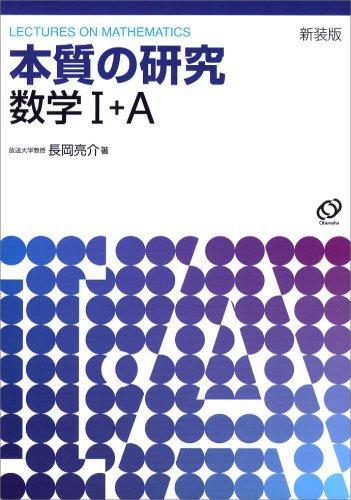 本質の研究数学I・A―Lectures on mathematicsの詳細を見る