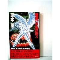 魔界水滸伝〈3〉 (1982年) (カドカワノベルズ)