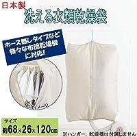 日本製 ホース無しタイプ布団乾燥機にも対応洗える衣類乾燥袋 室内乾燥に便利