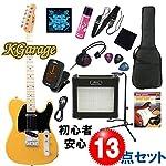 初心者のためのエレキギター入門13点セット|K.Garage KTL-160 BSB / テレキャスター (BSB(バタースコッチ/メイプル指板))