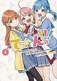 てっぺんっ!!!(1) (ブシロードコミックス)