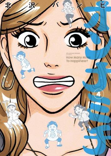 オンナミチ 4 (ビッグコミックス)