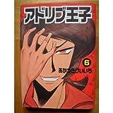 アドリブ王子 6 (白夜コミックス 224)