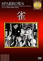 雀 «IVC BEST SELECTION》 [DVD]