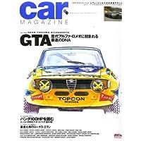 car MAGAZINE (カーマガジン) 2008年 03月号 [雑誌]