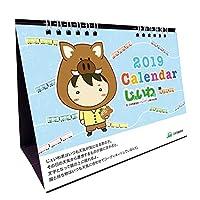 【数量限定】じぇいわ君 卓上カレンダー2019【送料込み】