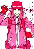 コミックス / KUJIRA のシリーズ情報を見る