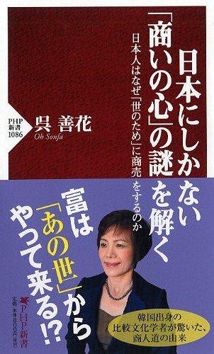 [画像:日本にしかない「商いの心」の謎を解く (PHP新書)]