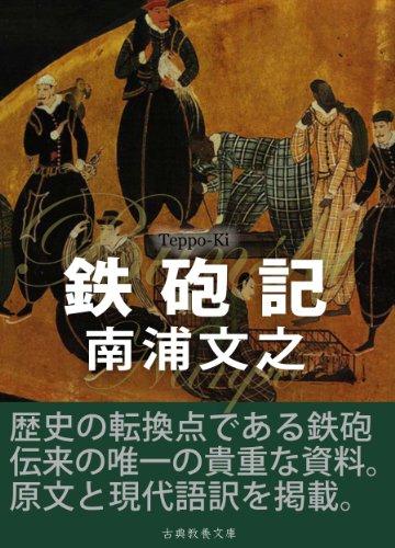 鉄砲記(現代語訳付き)
