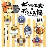 ボンレス犬とボンレス猫 スクイーズマスコット (再販) [全6種セット(フルコンプ)]