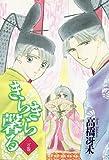 きらきら馨る (2) (ウィングス・コミックス)