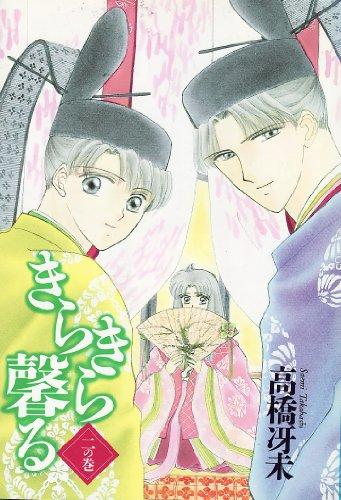 きらきら馨る (2) (ウィングス・コミックス)の詳細を見る