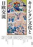 キリシタン文化と日欧交流 (アジア遊学127)