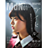 月刊MdN 2017年 1月号(特集:アイドル―物語をデザインする時代へ / 表紙 欅坂46)[雑誌]