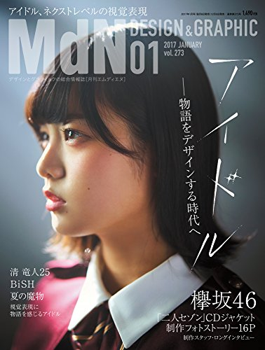 月刊MdN 2017年 1月号(特集:アイドル-物語をデザインする時代へ / 表紙 欅坂46)[雑誌]