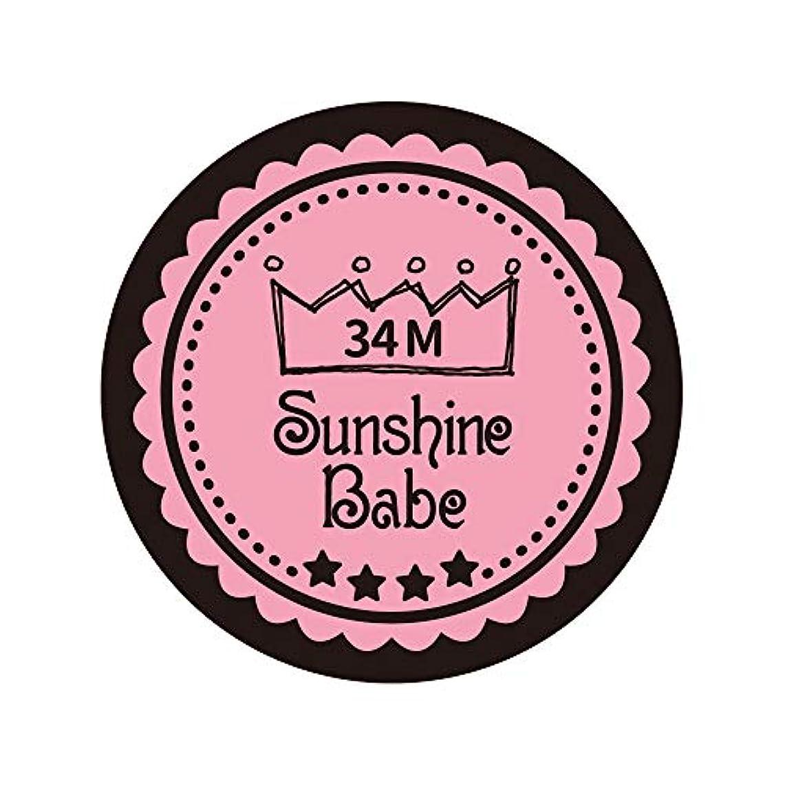 おとこを除く簡潔なSunshine Babe カラージェル 34M メロウローズ 4g UV/LED対応