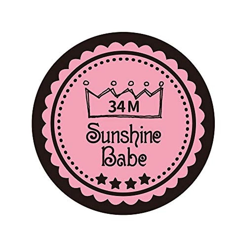 百交換可能カートリッジSunshine Babe カラージェル 34M メロウローズ 2.7g UV/LED対応