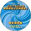 建築構造力学問題集(静定構造)DVD・カラー