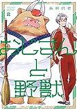 おじさんと野獣(2) (ウィングス・コミックス)