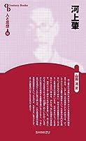 河上肇 (Century Books―人と思想)