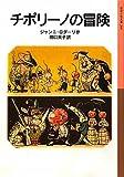 チポリーノの冒険 (岩波少年文庫)