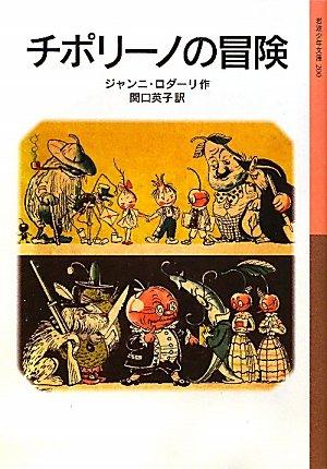 チポリーノの冒険 (岩波少年文庫)の詳細を見る