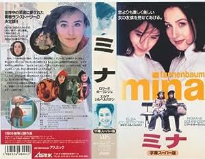 ミナ(字幕) [VHS]