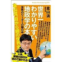 世界一わかりやすい地政学の本 世界のリーダーの頭の中 (Knock-the-knowing)
