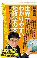 倉山 満 (著)(1)新品: ¥ 1,750ポイント:54pt (3%)8点の新品/中古品を見る:¥ 1,750より