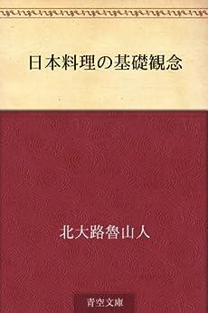 [北大路 魯山人]の日本料理の基礎観念