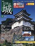 日本の城 改訂版 8号 (江戸城) [分冊百科] (カレンダー付)