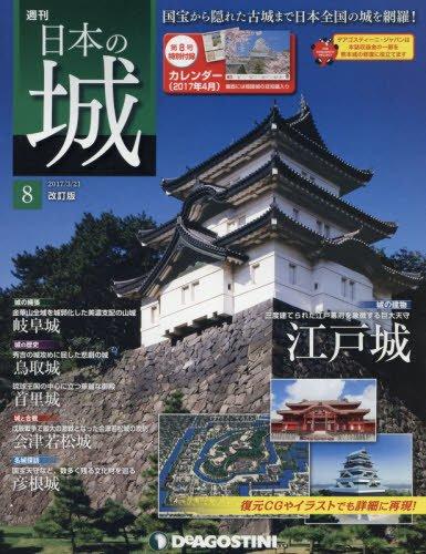 日本の城 改訂版 8号 (江戸城) [分冊百科] (カレンダー付)の詳細を見る