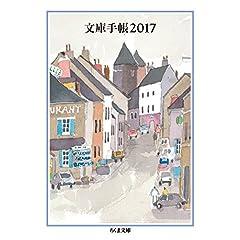 文庫手帳2017 (ちくま文庫 ん 1-30)