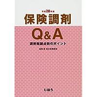 保険調剤Q&A 平成28年版 調剤報酬点数のポイント