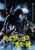 勇者ヨシヒコと悪霊の鍵 DVD