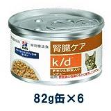 ヒルズ 猫用 腎臓ケア 【k/d】 チキン&野菜入りシチュー 82g缶×6
