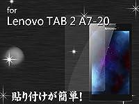 Lenovo TAB2 A7-20( 7インチ)高光沢 前面フィルム 液晶保護シートフイルム/クリアタイプ