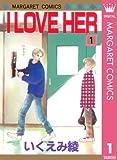 I LOVE HER 1 (マーガレットコミックスDIGITAL)