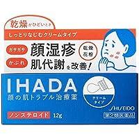 【第2類医薬品】イハダ プリスクリードAA 12g ※セルフメディケーション税制対象商品
